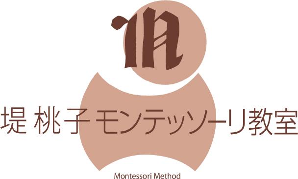 堤桃子モンテッソーリ教室HP
